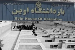 Evin Prison sanctioned for human rights abuse.