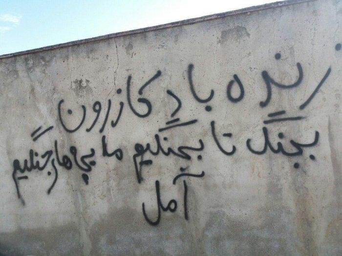 Wall writing in Iran a way of protesting against the regime