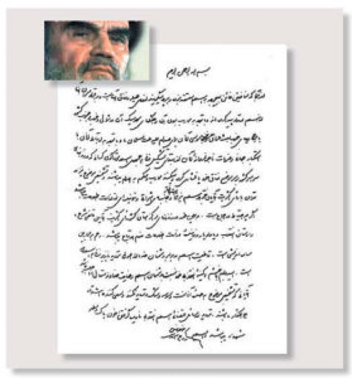 The order of Khomeini about massacre in 1988