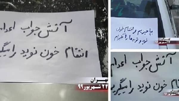 Tehran – Activities of the supporters of the MEK in protest to the criminal execution of Navid Afkari